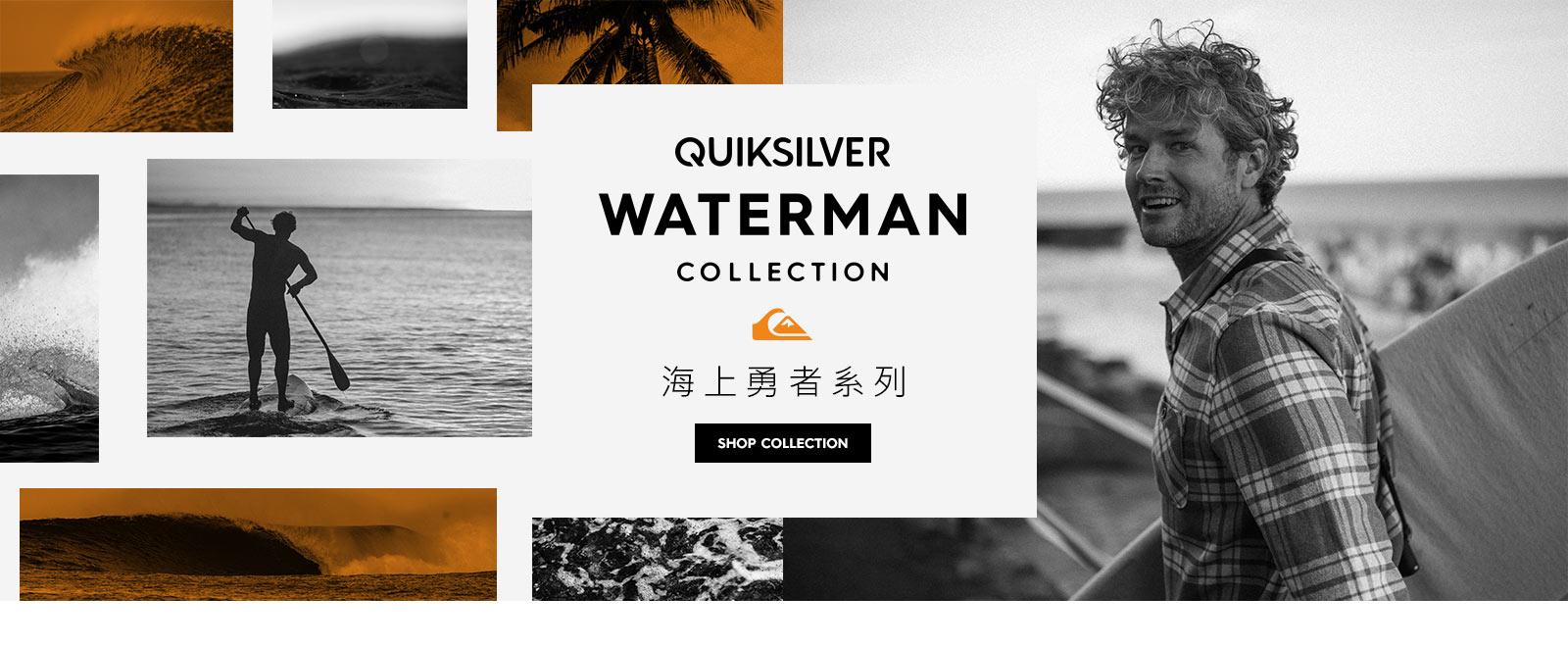Waterman 海上勇者系列